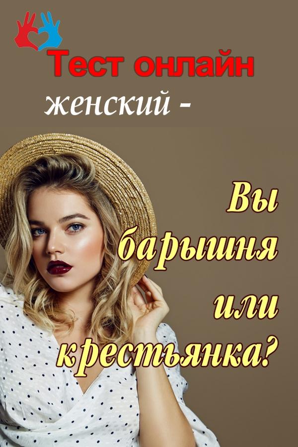 Женский тест - Вы барышня или крестьянка? https://gadanie-test.ru/