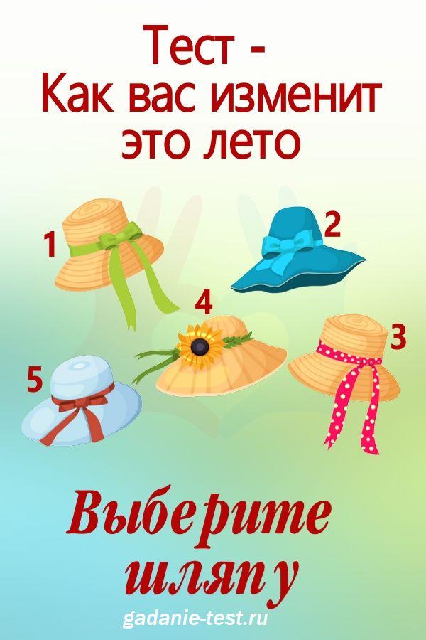 Тест - Как вас изменит это лето https://gadanie-test.ru/