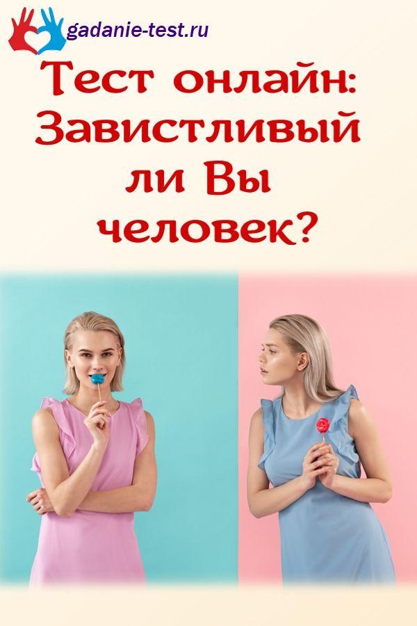 Тест онлайн: Завистливый ли Вы человек?