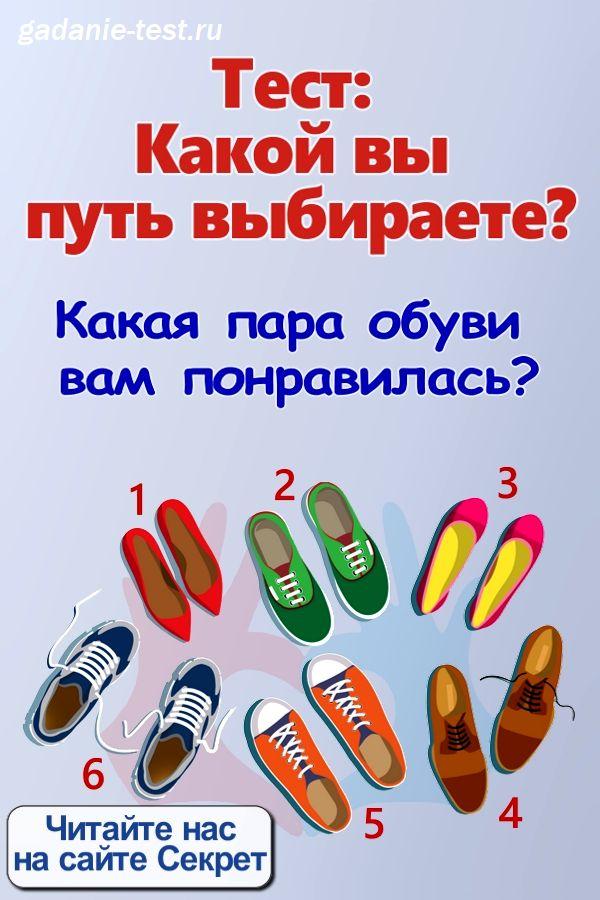 Тест - Какой вы путь выбираете? https://gadanie-test.ru/