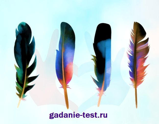 Тест - Выберите перо и получите цитату известного психолога https://gadanie-test.ru/