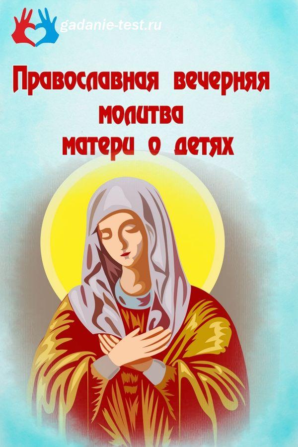Православная вечерняя молитва матери о детях https://gadanie-test.ru/