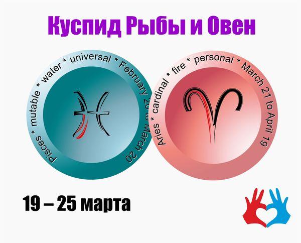 Куспид Рыбы и Овен /19 – 25 марта/ - https://gadanie-test.ru/