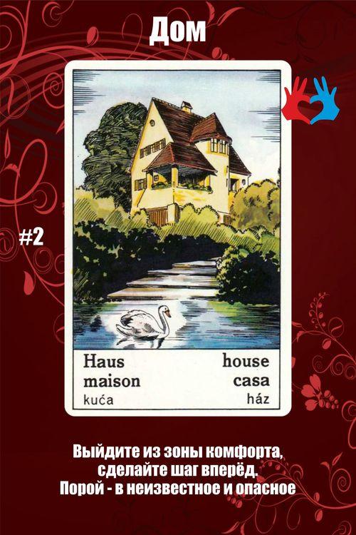 Карта #2 - Дом