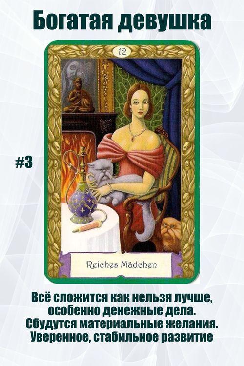 Богатая девушка - https://gadanie-test.ru/