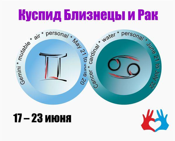 Куспид Близнецы и Рак /17 – 23 июня/ - https://gadanie-test.ru/
