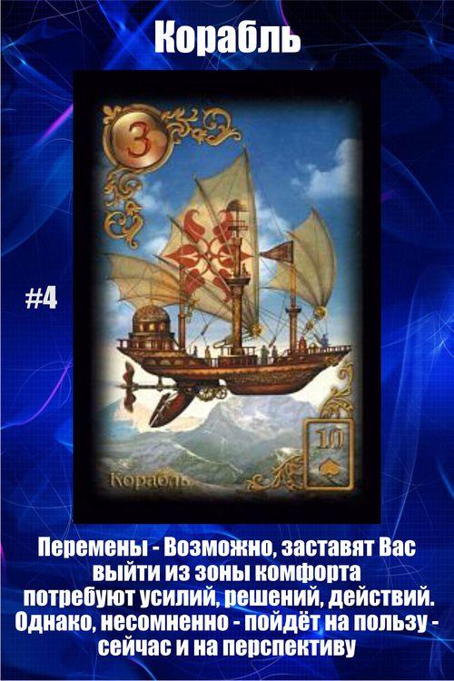 Карта #4 —Корабль