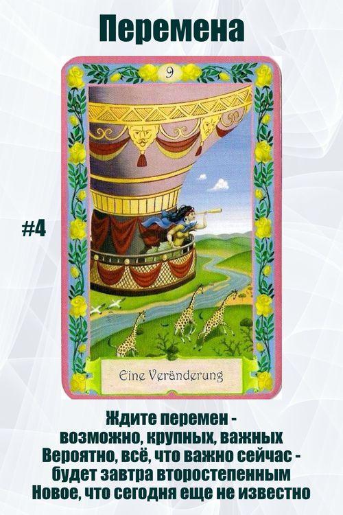 Перемена - https://gadanie-test.ru/