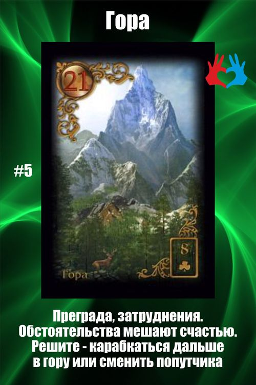 Карта #5 – Гора - https://gadanie-test.ru/
