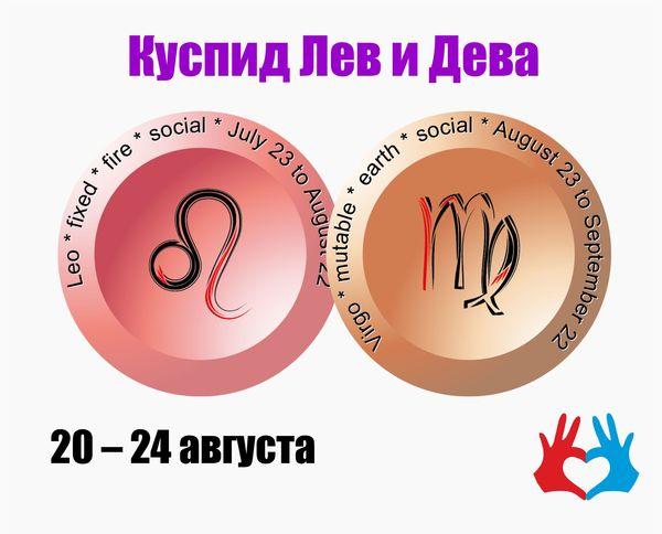 Куспид Лев и Дева /20 – 24 августа/ - https://gadanie-test.ru/