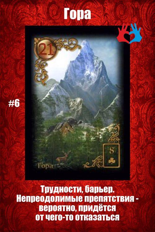 Карта #6 - Гора - https://gadanie-test.ru/