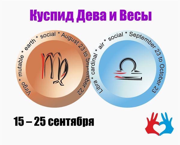 Куспид Дева и Весы /15 – 25 сентября/ - https://gadanie-test.ru/