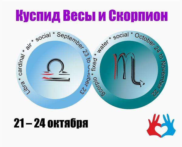 Куспид Весы и Скорпион /21 – 24 октября/ - https://gadanie-test.ru/