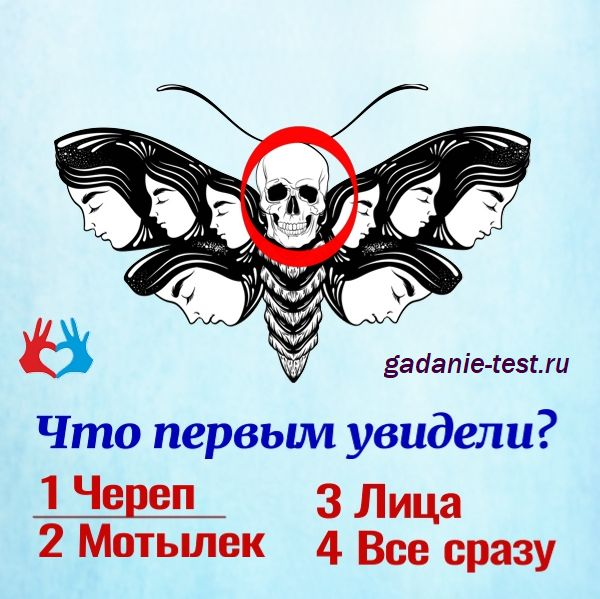 Тест - что в вас неизменно? https://gadanie-test.ru/