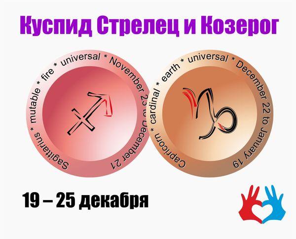 Куспид Стрелец и Козерог /19 – 25 декабря/ - https://gadanie-test.ru/