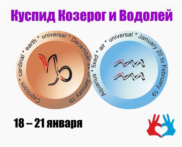 Куспид Козерог и Водолей /18 – 21 января/ - https://gadanie-test.ru/