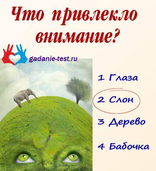 Тест - За что вас уважают https://gadanie-test.ru/