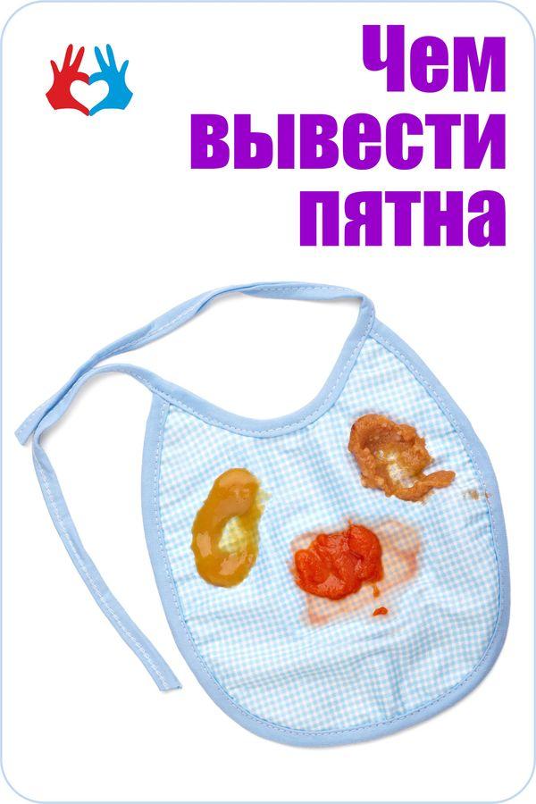 Чем вывести пятна - https://gadanie-test.ru/