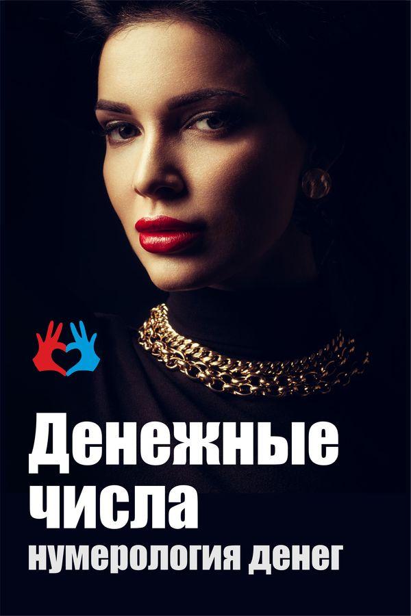 Денежные числа - нумерология денег - https://gadanie-test.ru/