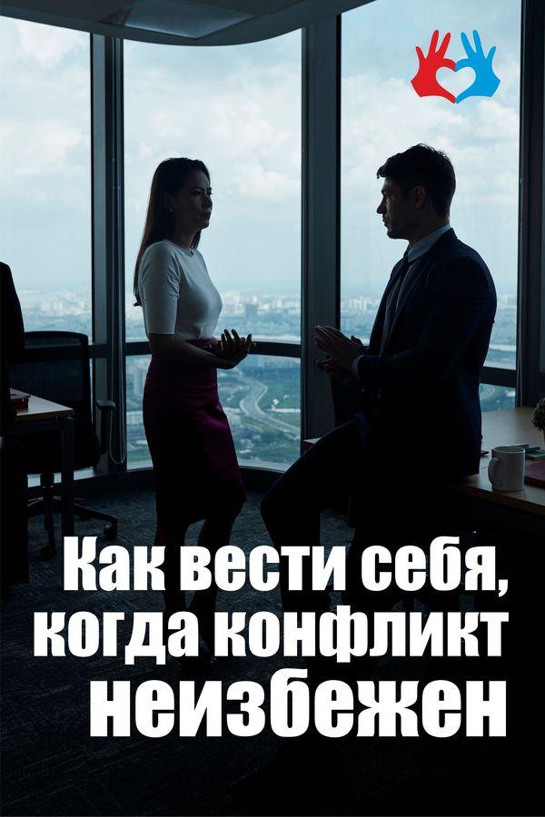 Как вести себя, когда конфликт неизбежен - https://gadanie-test.ru/