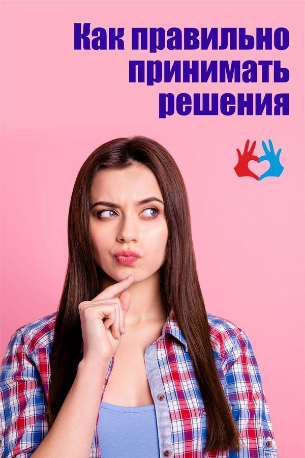 Как правильно принимать решения - https://gadanie-test.ru/