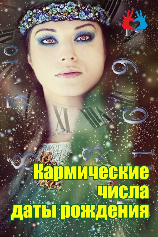 Кармические числа даты рождения - https://gadanie-test.ru/