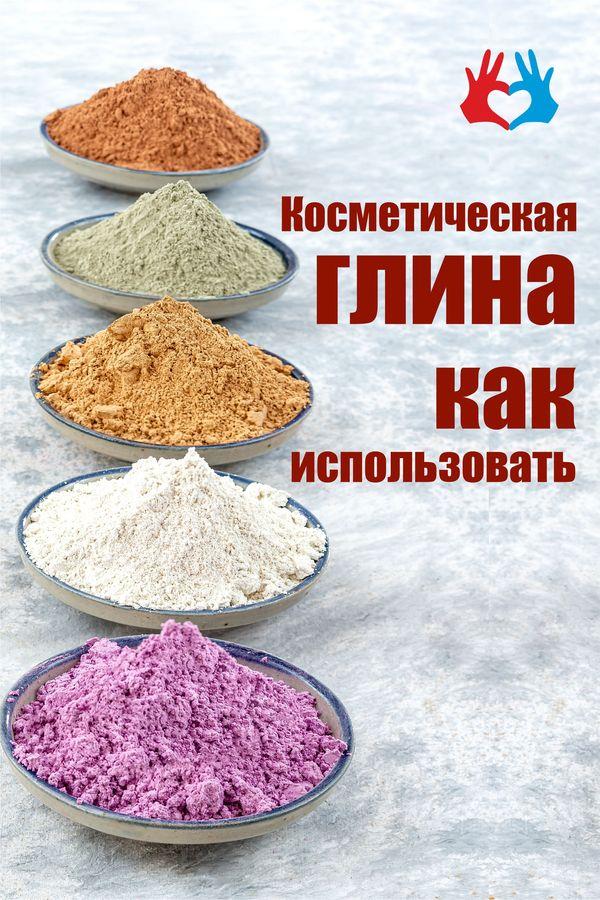 Косметическая глина - как использовать - https://gadanie-test.ru/