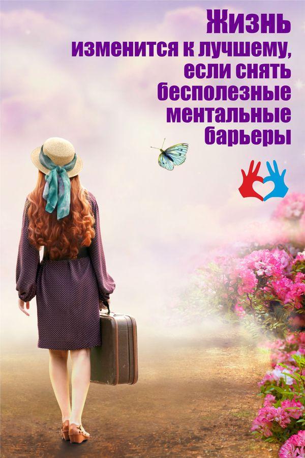 Жизнь изменится к лучшему, если снять бесполезные ментальные барьеры - https://gadanie-test.ru/