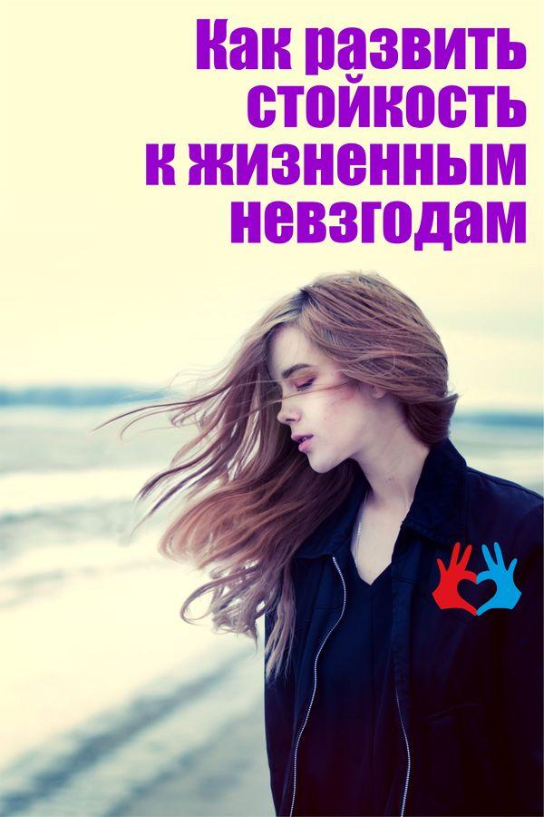 Как развить стойкость к жизненным невзгодам - https://gadanie-test.ru/