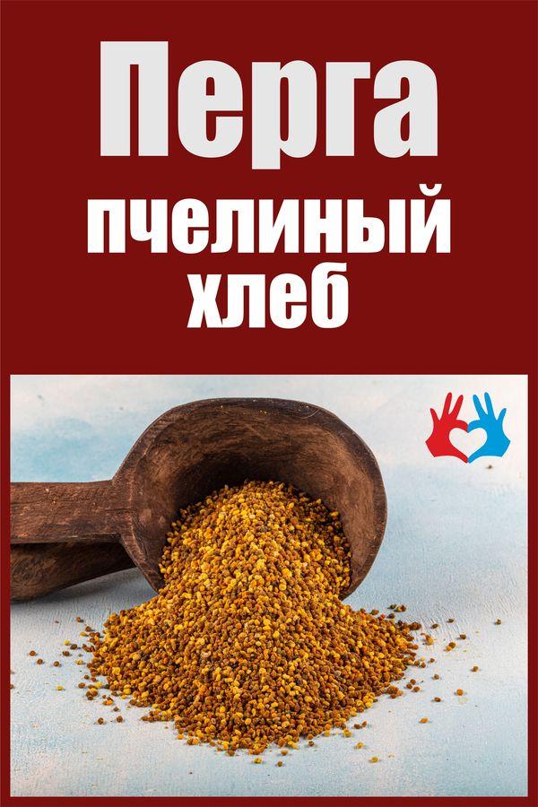 Перга - пчелиный хлеб - https://gadanie-test.ru/