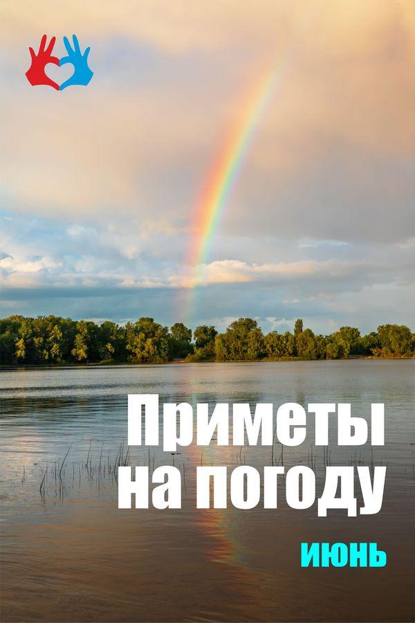 Приметы на погоду - на июнь - https://gadanie-test.ru/