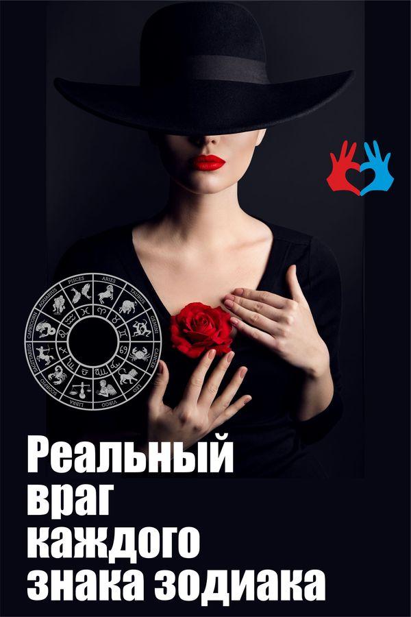 Реальный враг каждого знака зодиака - https://gadanie-test.ru/