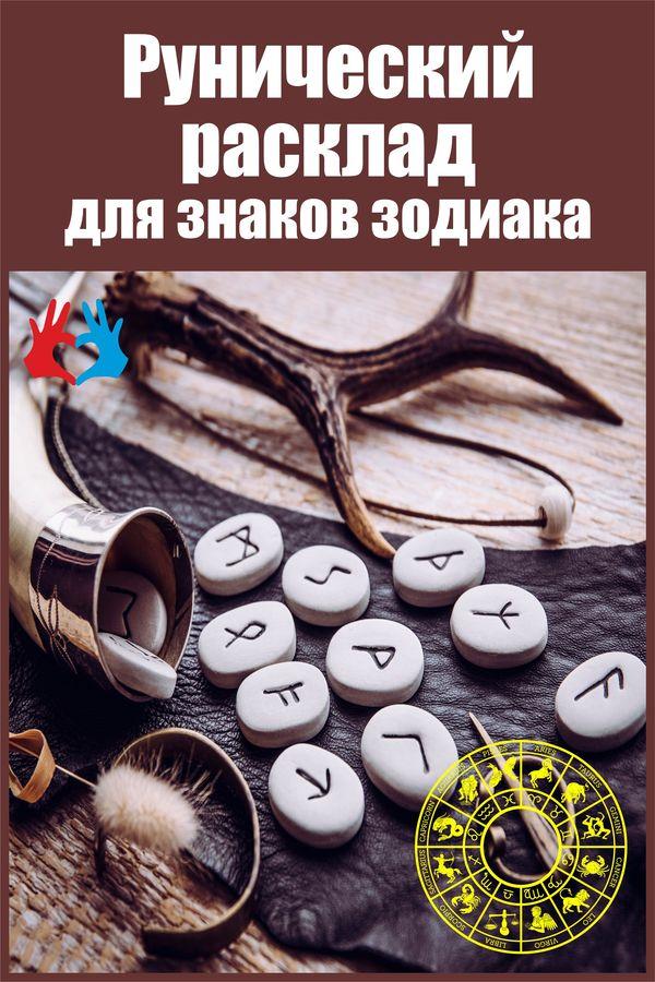 Рунический расклад для знаков зодиака - https://gadanie-test.ru/
