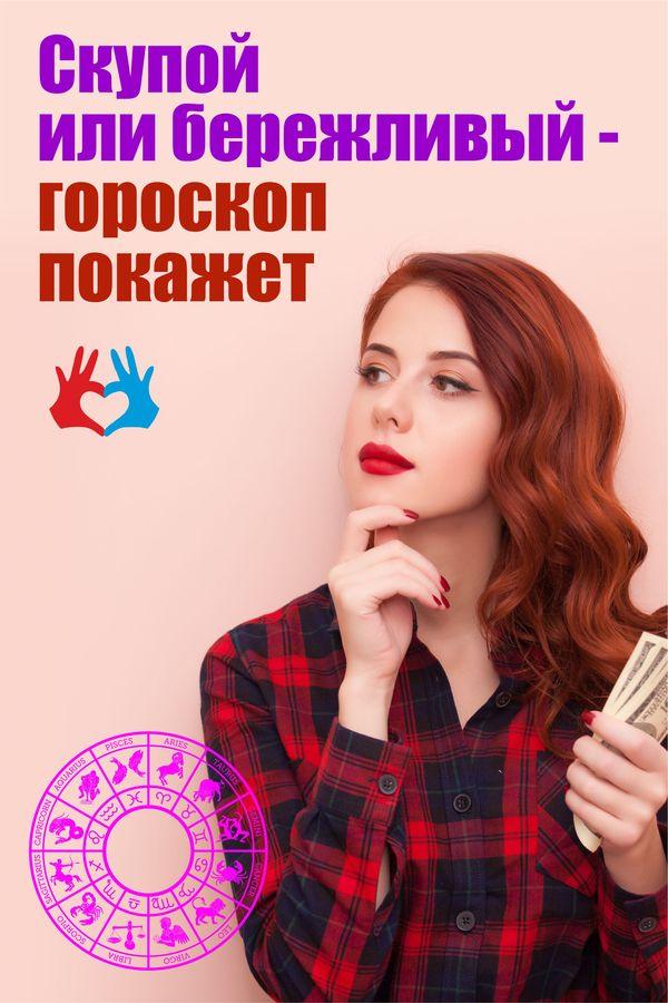 Скупой или бережливый - гороскоп покажет - https://gadanie-test.ru/