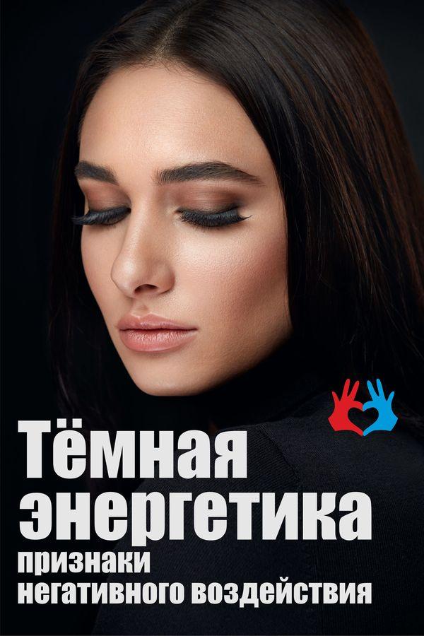Тёмная энергетика - признаки негативного воздействия - https://gadanie-test.ru/