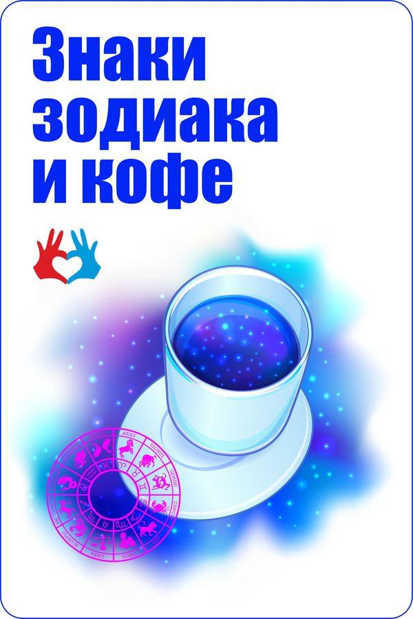 Знаки зодиака и кофе - https://gadanie-test.ru/