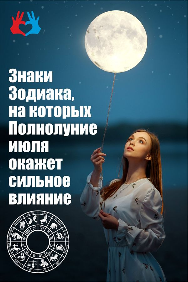 Знаки Зодиака, на которых полнолуние июля окажет сильное влияние - https://gadanie-test.ru/