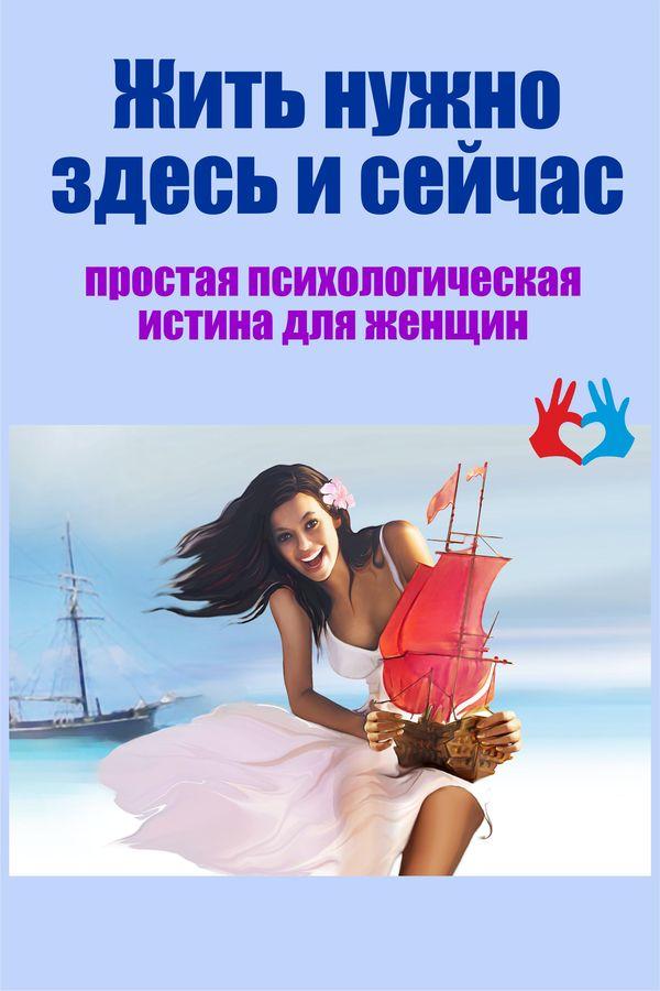 Жить нужно здесь и сейчас - простая психологическая истина для женщин - https://gadanie-test.ru/