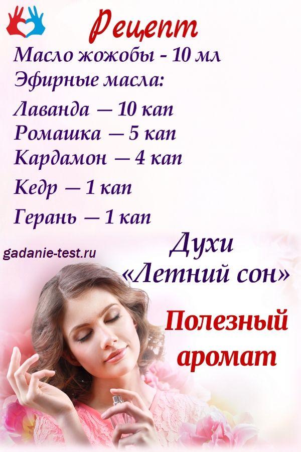 Духи «Летний сон». Рецепт https://gadanie-test.ru/