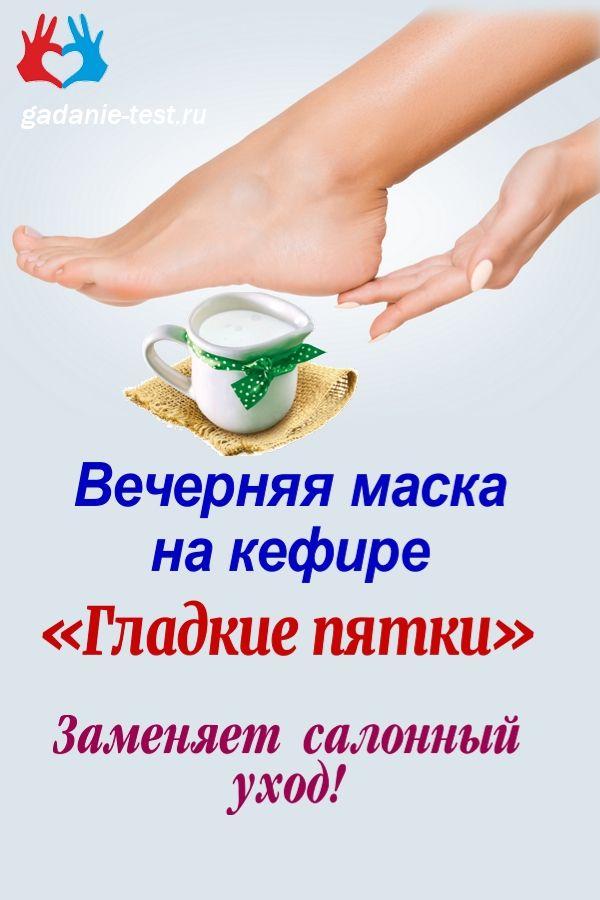 Вечерняя маска на кефире «Гладкие пятки» https://gadanie-test.ru/
