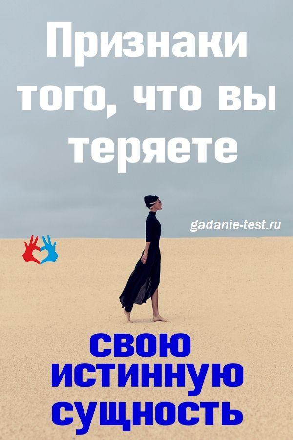 Признаки того, что Вы теряете свою истинную сущность - https://gadanie-test.ru/