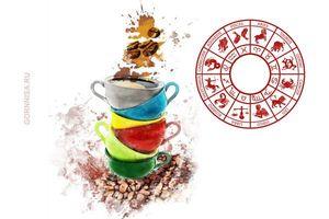 Кофейный гороскоп – какой кофе предпочитают знаки зодиака