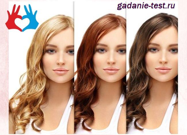 Как цвет волос меняет судьбу