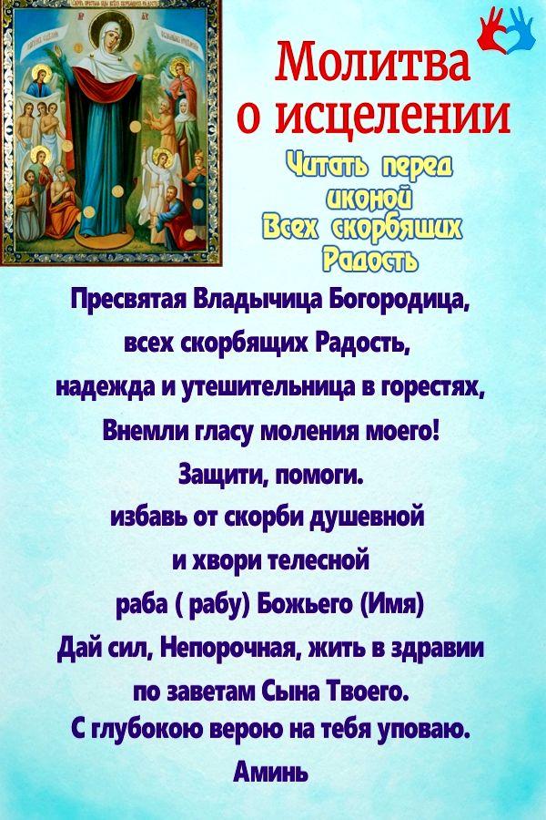 Молитва о исцелении и выздоровлении https://gadanie-test.ru/