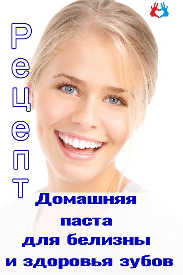 Домашняя паста для белизны и здоровья зубов https://gadanie-test.ru/