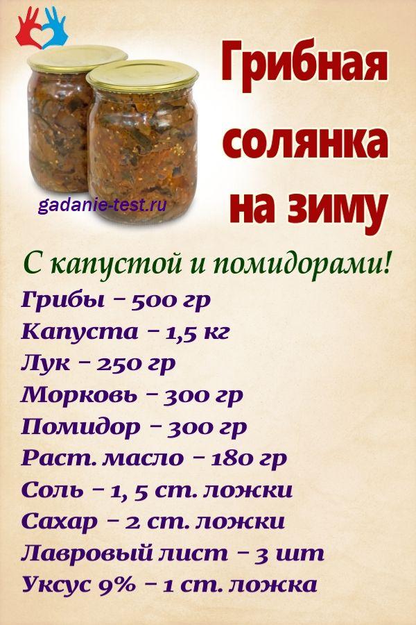 Грибная солянка https://gadanie-test.ru/