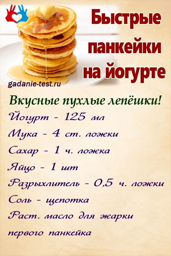 Быстрые панкейки на йогурте https://gadanie-test.ru/