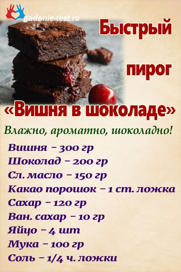 Быстрый пирог «Вишня в шоколаде» https://gadanie-test.ru/