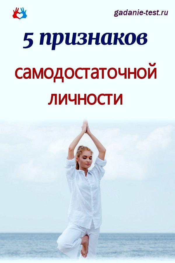 Самодостаточная личность - 5 признаков https://gadanie-test.ru/