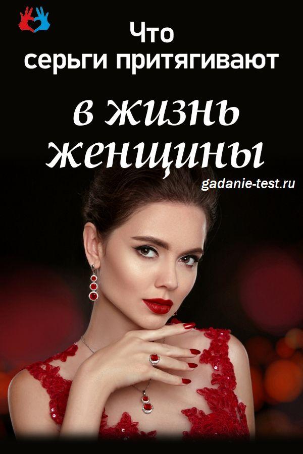 Что серьги притягивают в жизнь женщины https://gadanie-test.ru/